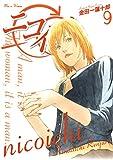 ニコイチ 9巻 (デジタル版ヤングガンガンコミックス)