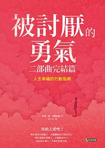 被討厭的勇氣 二部曲完結篇: 人生幸福的行動指南 (Traditional Chinese Edition)