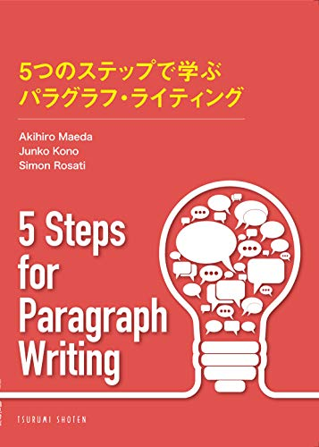 5 Steps for Paragraph Writing―5つのステップで学ぶパラグラフ・ライティングの詳細を見る