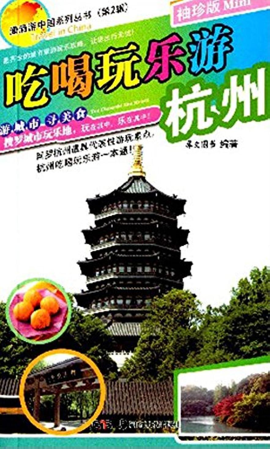 報奨金メタルライン誤解する吃喝玩乐游杭州 (English Edition)