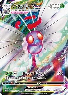 ポケモンカードゲーム PK-S2a-002 バタフリーVMAX RRR