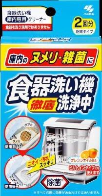 食器洗い機洗浄中 × 5個セット