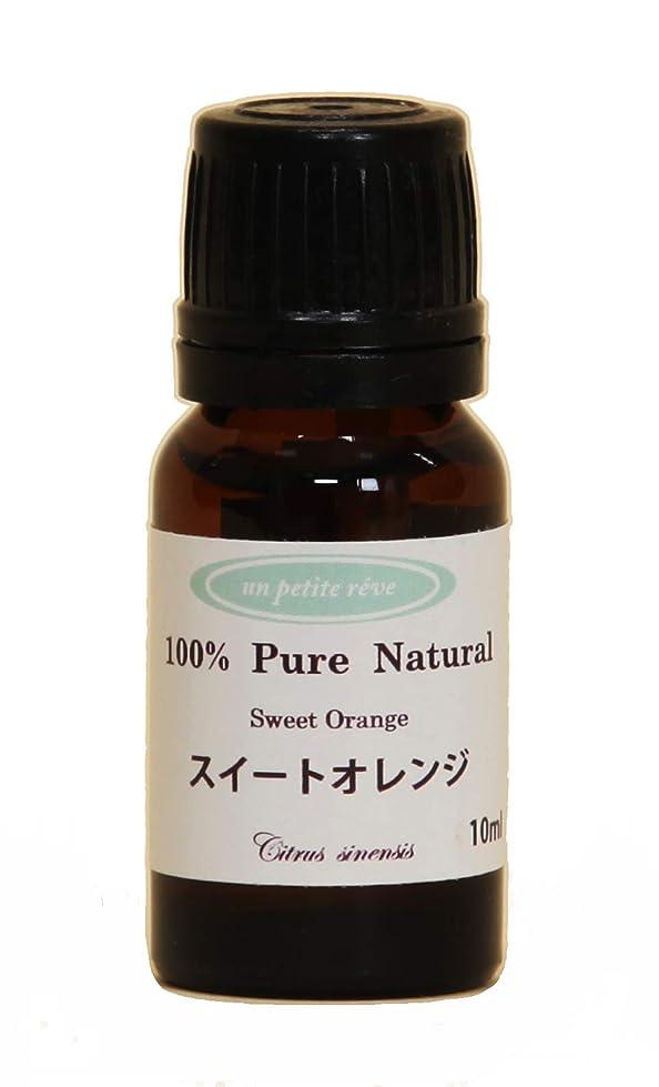 慣らすまで証明スイートオレンジ 10ml 100%天然アロマエッセンシャルオイル(精油)