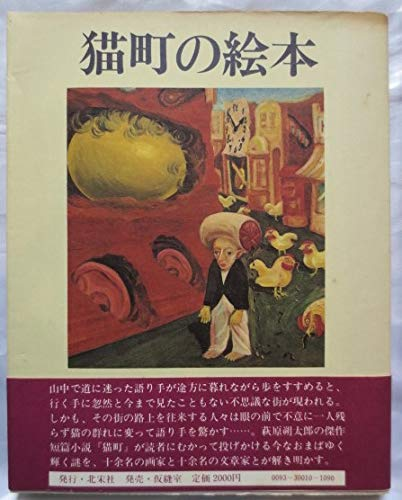 「猫町」の絵本 (1979年)