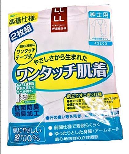 yuaseiharu 【介護下着】 メンズ半袖前開きシャツ 2枚セット 綿100%ワンタッチ肌着 (2枚組白, 半袖LL)
