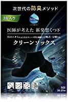 Piiis(ピース) 靴下 メンズ くるぶし ハイドロ銀チタン 防臭 スポーツソックス 日本製 SS01 (黒, 3足セット)