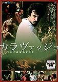 カラヴァッジョ ~天才画家の光と影~ [DVD] image