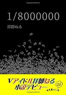 1/8000000
