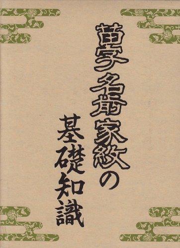 苗字名前家紋の基礎知識 (入門シリーズ)