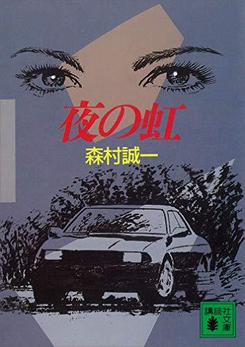 夜の虹 (講談社文庫)