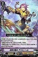 ヴァンガード The Mysterious Fortune ザ ミステリアス フォーチュン 刻苦の騎士 アリエノール RR V-EB10 011 ダブルレア ゴールドパラディン ヒューマン