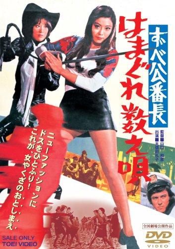 Zubekou Bancho Hamagure Kazoe [DVD de Audio]