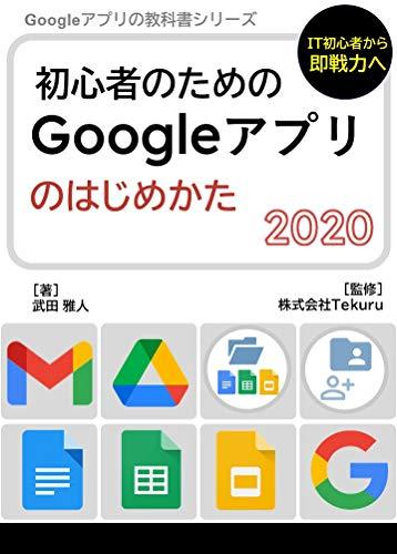 Googleアプリのはじめかた 2020