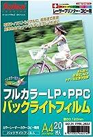 folex カラーレーザー・カラーコピー機用 バックライトフィルム A4(20枚) FPBL-20A4