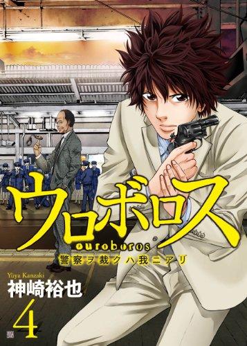 ウロボロス—警察ヲ裁クハ我ニアリ— 4巻 (バンチコミックス) - 神崎裕也