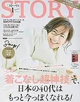 STORY(ストーリィ) 2020年 01 月号 [雑誌]