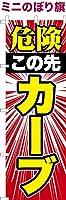 卓上ミニのぼり旗 「危険 この先カーブ」交通安全 短納期 既製品 13cm×39cm ミニのぼり