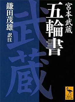 五輪書 (講談社学術文庫) | 鎌田茂雄 | 日本の小説・文芸 | Kindleストア | Amazon