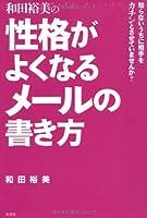 和田裕美の性格がよくなるメールの書き方―知らないうちに相手をカチンとさせていませんか?