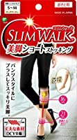 スリムウォーク (SLIM WALK) 美脚ショートストッキング S~Mサイズ ピュアベージュ 着圧 ストッキング