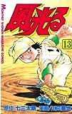 風光る(13) (月刊少年マガジンコミックス)