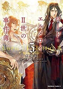 ロード・エルメロイII世の事件簿 (5) (角川コミックス・エース)