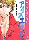 アイスエイジ 1 (クイーンズコミックスDIGITAL)