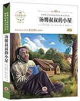 汤姆叔叔的小屋/新课标无障碍阅读世界经典文学名著