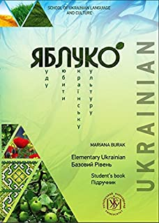 """Ukrainian for Beginners Textbook """"YABLUKO"""": Level 1 (A1/A2) with On-line Audio materials"""