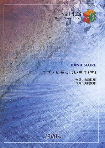 バンドスコアピースBP1423 †ザ・V系っぽい曲† (生) / ゴールデンボンバー (BAND SCORE PIECE)