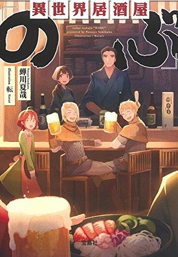 異世界居酒屋「のぶ」 (宝島社文庫)