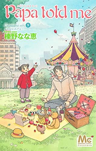 Papa told me Cocohana ver.9 ~花冠をあげる~ (マーガレットコミックス)