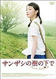 サンザシの樹の下で [DVD] image