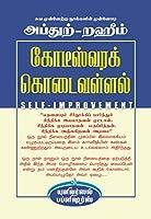 Kodeeswara Kodai Vallal