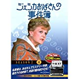 ジェシカおばさんの事件簿 4 ( DVD 7枚組 ) 7JO-5604 image