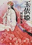 玉依姫 八咫烏シリーズ 5