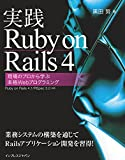 q? encoding=UTF8&ASIN=B00LBPDNSY&Format= SL160 &ID=AsinImage&MarketPlace=JP&ServiceVersion=20070822&WS=1&tag=liaffiliate 22 - Ruby on Railsの本・参考書の評判