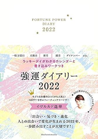 強運ダイアリー2022 ([バラエティ])
