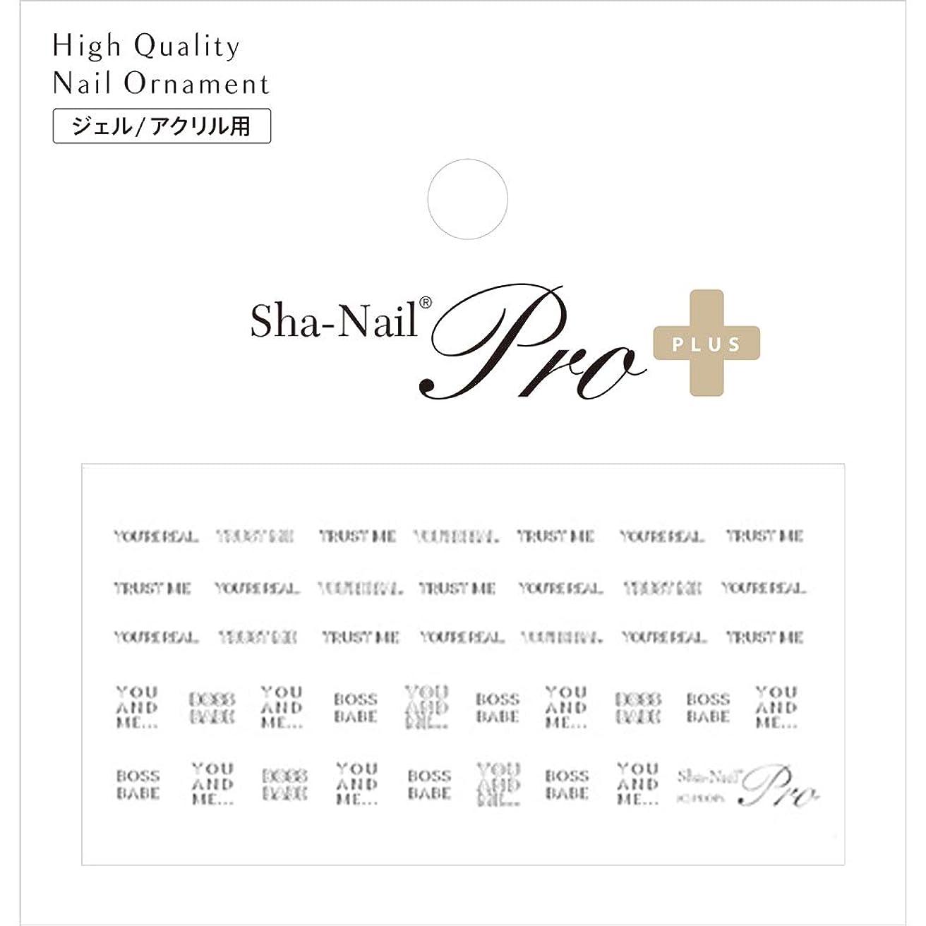 敏感な致命的な実行可能Sha-Nail PLUS ネイルシール ゴシックフォント シルバー