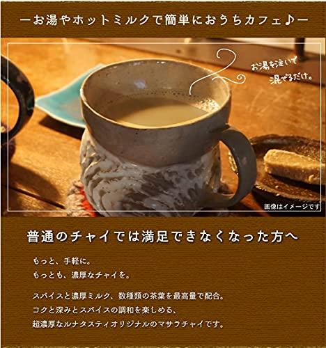チャイ(お湯やホットミルクに溶かすだけで簡単)濃厚マサラチャイ1袋1杯分30gルナタスティ