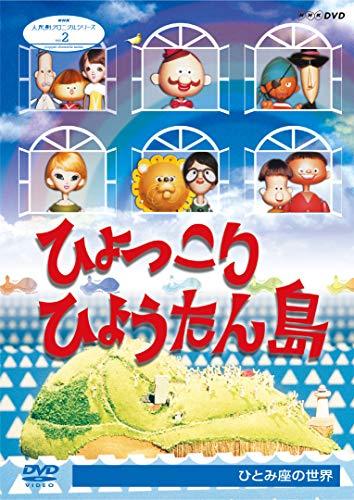 人形劇クロニクルシリーズ2 ひょっこりひょうたん島 ひとみ座の世界 (新価格) [DVD]