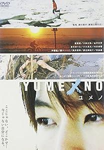YUMENO ユメノ