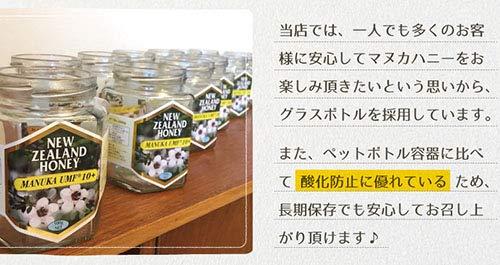ハニーマザーマヌカハニーUMF10+250g非加熱100%純粋ニュージーランド産マヌカ蜂蜜