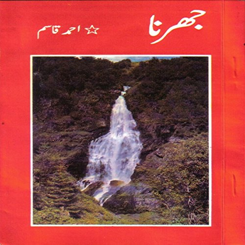 Jharna - Urdu Poetry audiobook cover art
