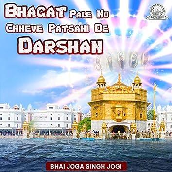 Bhagat Pale Nu Chheve Patsahi De Darshan