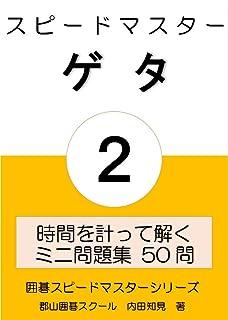 スピードマスター ゲタ ② 囲碁スピードマスターシリーズ