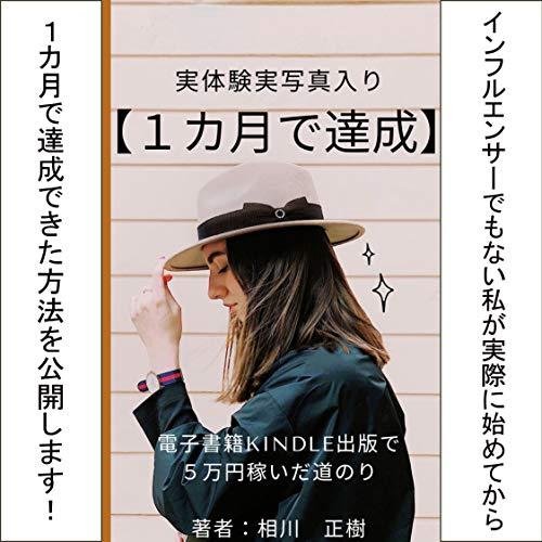 『【1カ月で達成】電子書籍kindle出版で5万円稼ぐ道のり「実体験実写真入り」』のカバーアート