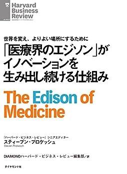 [スティーブン・プロケッシュ, DIAMONDハーバード・ビジネス・レビュー編集部]の「医療界のエジソン」がイノベーションを生み出し続ける仕組み DIAMOND ハーバード・ビジネス・レビュー論文