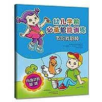 Pre-school children essential intelligence training (writing my best)(Chinese Edition)