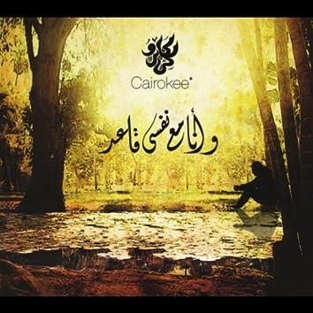 وأنا مع نفسى قاعد Wana Maa Nafsy Aad